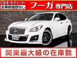 日産 フーガ 2.5 250GT 禁煙/レクサスパール/新品パーツカスタム