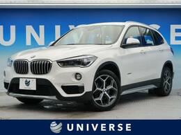 BMW X1 sドライブ 18i xライン ハイラインPKG コンフォートPKG 黒革シート