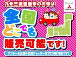 1年間・走行距離無制限、安心の「三菱認定中古車保証」付き!(無料)