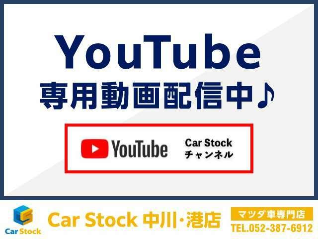 CarStock (カーストック)チャンネルhttps://www.youtube.com/channel/UCiBvoOt7qUjQhCMzq7JgcBQ