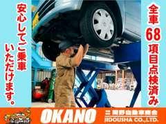 全車68項目点検整備済みのお車のみを販売・リースしています。安心してご乗車いただけます。