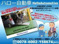 ハロー自動車の本店は福祉車両の専門店なのです!と言うわけで、福祉車両についてもドンドンお問い合わせください!!
