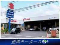 (株)道満モータース null