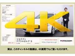 公式Youtubeチャンネル「ロペライオショッピングチャンネル」では、高画質の4K動画で車両の状態をご覧いただけます