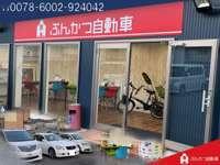 自社ローン大阪 ぶんかつ自動車 null
