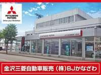 金沢三菱自動車販売(株)BJかなざわ null