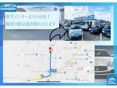 香芝インターより5分!最寄り駅は畠田駅となります。お客様のご来店心よりお待ちしております♪