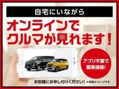 遠方でご来店が難しい場合は、オンラインでお車の詳細をご確認頂けます!詳細はスタッフまでご相談下さい♪