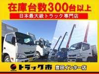 トラック市 豊田インター店 null