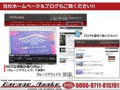 当店のタイムリーな情報が丸わかり!当店ブログも是非ご覧ください♪ガレージアウェイクhttp://www.garage-awake.net/
