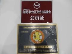 『中古車選び』 は 『お店選び』   当店は、安心と信頼がモットーのJU石川&自動車公正取引協議会に加盟しております。