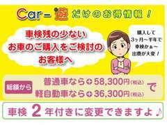 車検残の少ないお車のご購入をご検討のお客様へ耳寄り情報です。