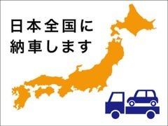 全国どこでも納車致します!北海道・沖縄・その他離島地域対応店!ご自宅までのお届けで安心です。