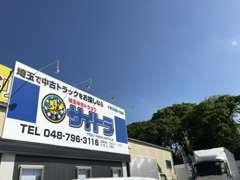 【フロンティア整備工場】埼玉県さいたま市岩槻区真福寺1365-1