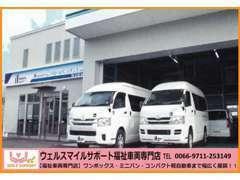 【福祉車両】の品揃えならウェルスマイルサポートにお任せ下さい!!