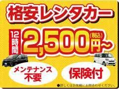 ミニバン・普通車・軽自動車と様々なラインナップでレンタカーも取り扱っております★