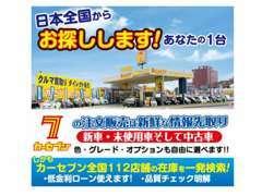 日本全国からベストな一台をお探しすることも可能です。お気軽にスタッフまでお尋ねくださいませ。