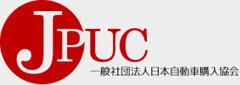 カーセブンは日本自動車購入協会(JPUC)という業界団体にも加盟しており、お客様が安心してお取引できる環境を目指し取組んでます