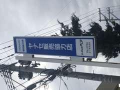 ヤナセ販売協力店です。