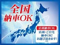 もちろん全国納車OK★詳しくはスタッフまでお問合せください!