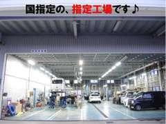 指定工場を完備しております♪より厳しい基準で点検、整備しておりますので、ご安心頂ける思います♪