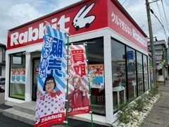 県道17号線沿いに店舗があります!ラビットの赤い看板が目印!駐車場8台完備!お気軽にご来店下さい!
