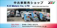 K.O Motors神奈川県高座郡寒川町倉見1370-2、営業時間9:00~19:00、定休日:月曜、 https://komotors.jp/