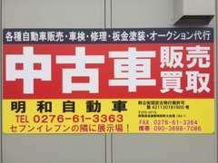 この看板が目印!第2展示場もございますので、お気軽にお立ち寄りくださいませ。