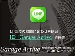 LINE問い合わせも歓迎!LINE ID Garage Active で検索!