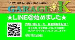 ★LINE@始めました★お買い得なセール、新着情報を随時配信