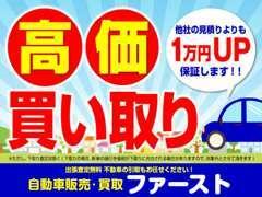 高価買取。他店で値段が付かなかったお車も是非、当店にお持ちください!動かない車の引き取りも無料で致します。