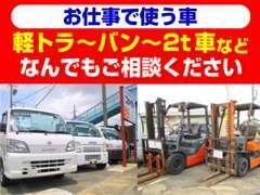 お仕事で使う車!軽トラ~バン~2t車なんでもご相談ください。