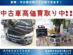 新車はもちろん、中古車もご用意しております!新車と中古車の両方で比較が可能です♪ご予算に応じた車をご提案いたします。