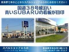 富良野市内中心部近く、国道38号線沿いの「SUBARU」の看板が目印です!