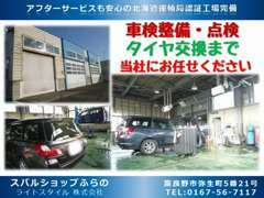 認証工場を完備しておりますので、アフターサービスやメンテナンスも当社にお任せください!車検はもちろん、タイヤ交換もOK!