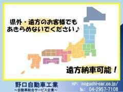 関東県外や、遠方のお客様もあきらめないでください!全国納車も可能です。弊社提携の輸送会社にてお送りする事も可能♪