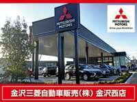 金沢三菱自動車販売(株) 金沢西店