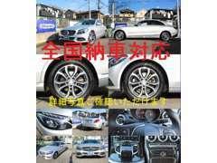 日本全国どこでもお届けいたします。お写真や動画にて現車確認をしていただけます。