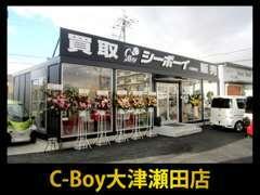 2017年12月にグランドオープン☆彡C-Boyの黒い看板が目印です!