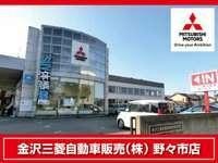 金沢三菱自動車販売(株) 野々市店