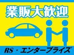業販も大歓迎です!!気になるお車がございましたらご連絡お待ちしております!!