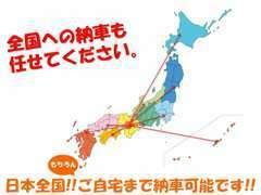 近隣・遠方問わず日本全国どこでも、格安価格にて、お客様の大切なお車をしっかりとお届け致します!!