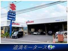 【道満モータース】のお店ページをご覧頂きありがとうございます。当店は真庭ICをおりて北に向かって約1分左側にございます。