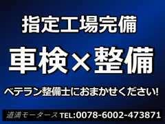 当店は、指定工場完備でございます!ご購入後の車検や整備などもご安心ください!
