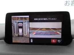 360°ビューモニターを装備して、狭い駐車場でも安心して運転できます。
