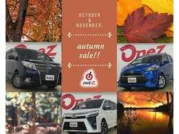 秋の在庫一掃セール対象車です!お買い得価格で掲載しておりますのでお早目のご連絡をお願い致します!