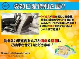 愛知日産特別企画!除菌消臭クレベリン施工後、ご納車いたします!