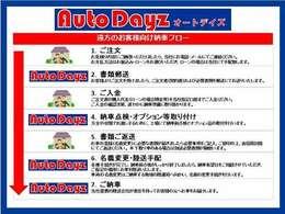 ■オートデイズ一宮店です。全国納車可能です。☆お気軽にお問合せくださいませ。☆TEL 0066-9711-693711まで☆