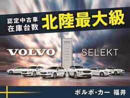 当店は福井県福井市に位置し、常時35台の認定中古車を展示しております。弊社ネクステージグループで取り扱うボルボの認定中古車は全国最多200台オーバー!お気に入りの一台がきっと見つかるはず!