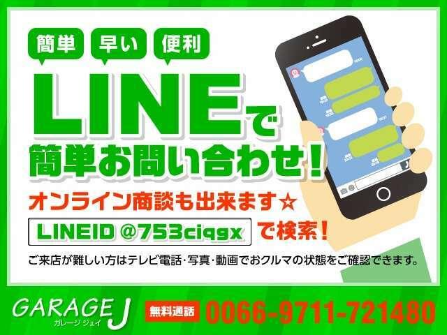 。LINE商談出来ます。@753ciqgxで検索してください☆